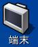 端末アイコン
